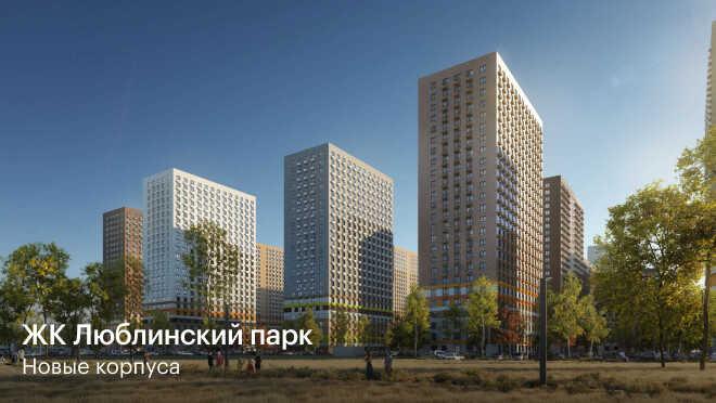 ЖК «Люблинский парк» в 15 минутах пешком от станции метро